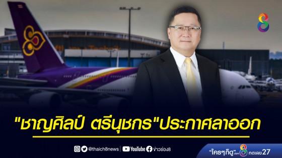 """""""ชาญศิลป์ ตรีนุชกร""""ประกาศลาออกจากรักษาการดีดีการบินไทย"""