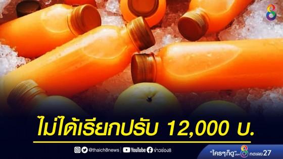 จับน้ำส้ม 500 ขวด! โฆษกสรรพสามิตโต้ไม่ได้เรียกค่าปรับ 12,000 บ.