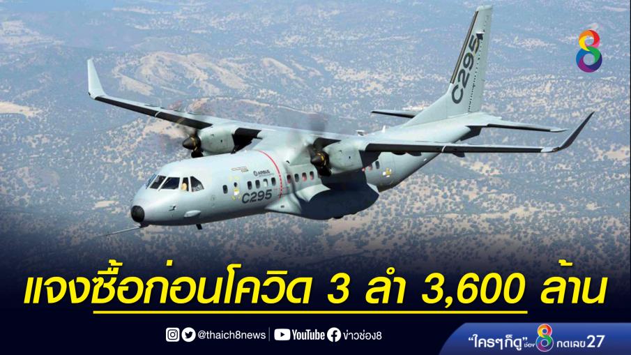 กลาโหมชี้แจง ปมซื้อเครื่องบินแอร์บัส ซี 295 รวม 3 ลำ