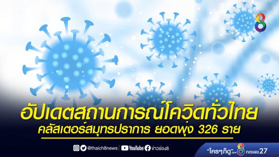 อัปเดตสถานการณ์โควิดทั่วไทย...