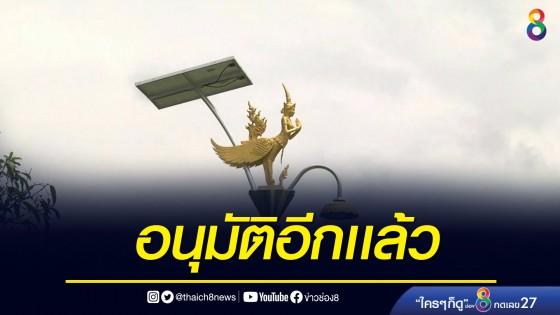 อนุมัติอีกแล้ว! งบฯ จัดซื้อเสาไฟกินรี 720 ต้น วงเงิน 68 ล้าน