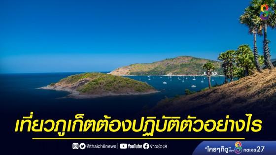 เปิดละเอียด! หลักเกณฑ์รับ นทท. 'ภูเก็ตแซนด์บ็อกซ์'- '3 เกาะ สุราษฎร์ฯ'...