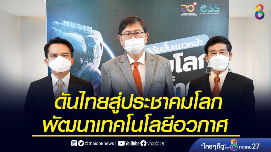 ดันไทยสู่ประชาคมโลก พัฒนาเทคโนโลยีอวกาศ