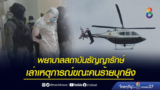 พยาบาลสถาบันธัญญารักษ์ เล่าเหตุการณ์ขณะคนร้ายบุกยิง