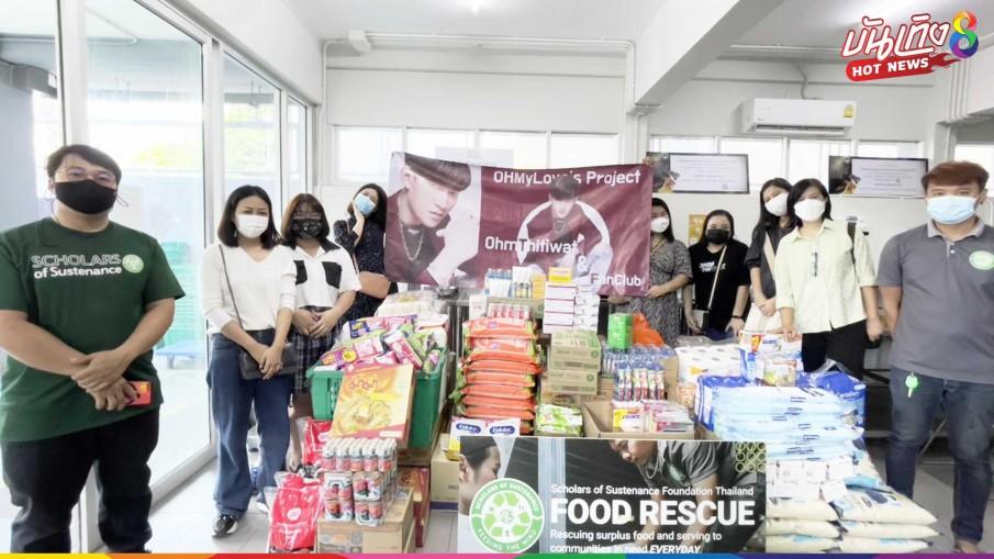 """แฟนคลับ (OHMyLove) ในนาม """"โอห์ม ฐิติวัฒน์"""" ได้บริจาคเงิน และสิ่งของให้กับ มูลนิธิ SOS Thailand"""