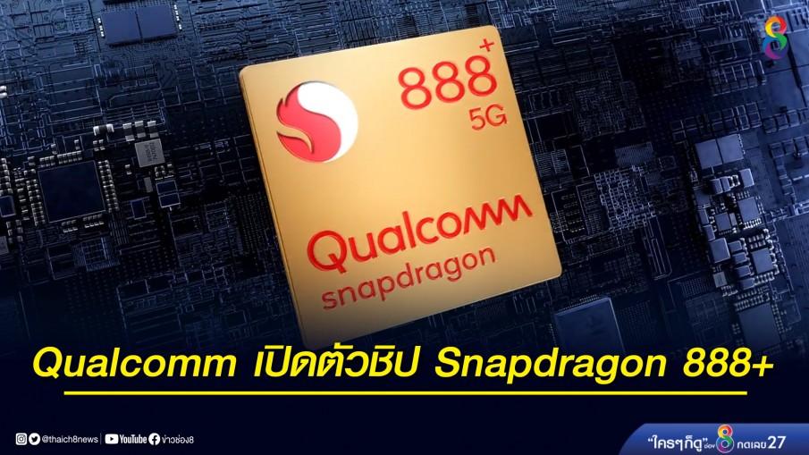 Qualcomm เปิดตัว ชิป Snapdragon 888+