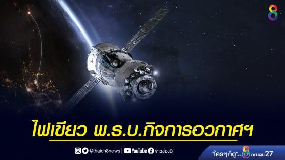 เตรียมคลอดกิจการอวกาศไทย หลังครม. ไฟเขียวร่าง...
