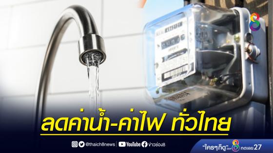 มาตรการลดค่าน้ำ-ค่าไฟ ทั่วไทย
