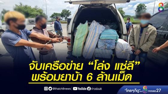 ตำรวจ ปส.สกัดจับเครือข่าย พ่อค้ายาเสพติดเมืองพะเยา