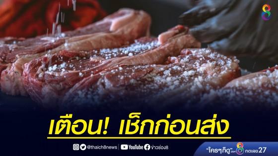 ห้ามขายเนื้อสัตว์ผิดปกติ! กรมปศุสัตว์ลั่นร้านอาหารฝ่าฝืน จำ...
