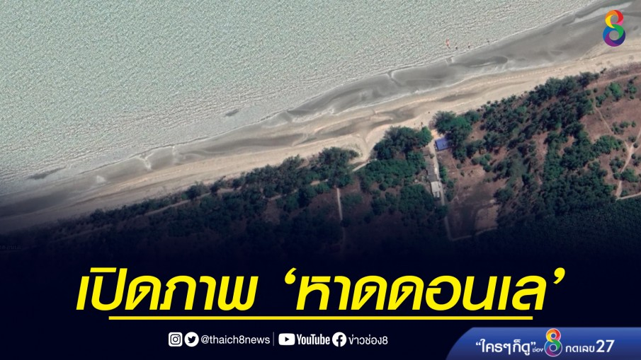 ใช้ Google Earth เปิดภาพ 'หาดดอนเล' สุราษฎร์ฯ หลัง ปชช.ค้านกำแพงกันคลื่น