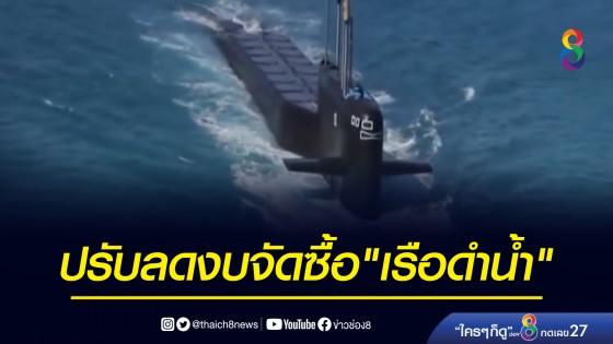 """""""กองทัพเรือ""""..."""