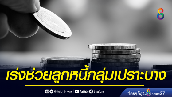รัฐบาลเร่งช่วยลูกหนี้กลุ่มเปราะบาง เน้นธุรกิจถูกสั่งปิด ผ่านมาตรการพักชำระหนี้...
