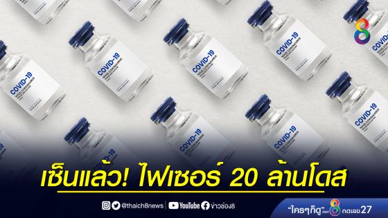 เซ็นแล้ว! วัคซีนไฟเซอร์ 20 ล้านโดส ส่งไทยภายในปีนี้