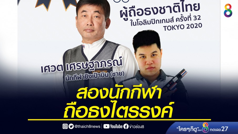 รู้จัก 'เอิน-แซม' สองนักกีฬาทัพไทยถือธงไตรรงค์ 'โตเกียวเกมส์'