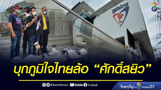 """ไทยไม่ทนบุกภูมิใจไทย ล้อ """"ศักดิ์สยิว"""" จี้ถอนตัวพรรคร่วม..."""