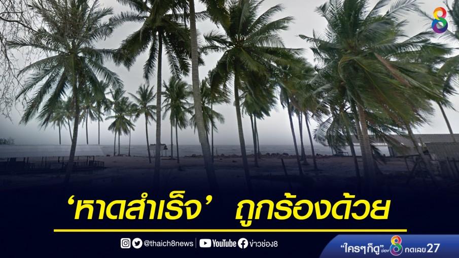 ไม่เฉพาะดอนเล! 'หาดสำเร็จ' สุราษฎร์ฯ ถูกร้องด้วย สร้างเขื่อนกันคลื่นกระทบสิ่งแวดล้อม
