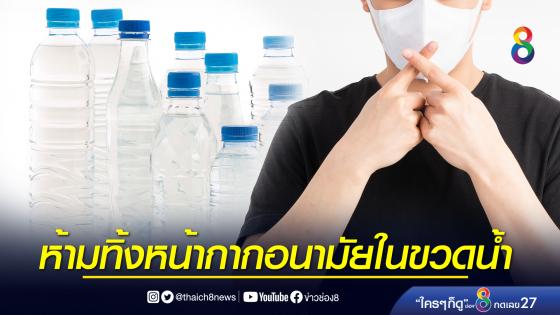 กรมควบคุมมลพิษสั่งห้ามทิ้งหน้ากากอนามัยในขวดน้ำพลาสติก...