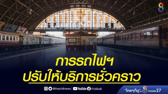 การรถไฟฯ ประกาศปรับให้บริการเดินรถโดยสารชั่วคราว ลดเหลือ 78...