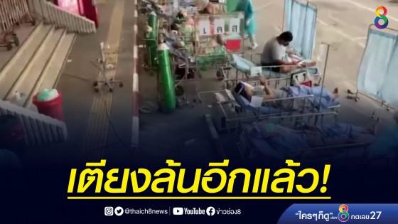 ผอ.รพ.สระบุรี รับปากเร่งเเก้ไข ผู้ป่วยโควิด-19 ล้นเตียงออกนอกอาคาร