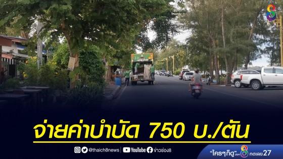 เทศบาลประจวบฯ เลือก จ.ชุมพร เป็นสถานที่ทิ้งขยะเเห่งใหม่ ต้องจ่ายบำบัดตันละ 750 บาท