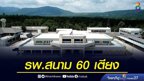 รพ.จิตเวชพิษณุโลก จัดตั้ง รพ.สนาม 60 เตียง