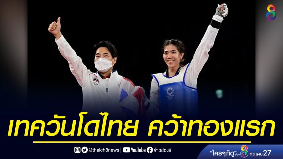'เทนนิส' เทควันโดสาวไทย คว้าเหรียญทองแรกให้ไทย ใน Olympic Games Tokyo 2020