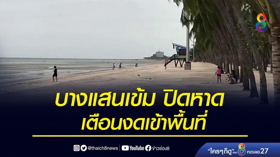 ปิดหาดบางแสนห้ามเข้า พบนั่งดื่มสุราจับทันที