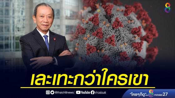 'สมหมาย ภาษี' สอนมวยรัฐบาล ซัดพาไทยวิกฤต ปชช.อดอย...