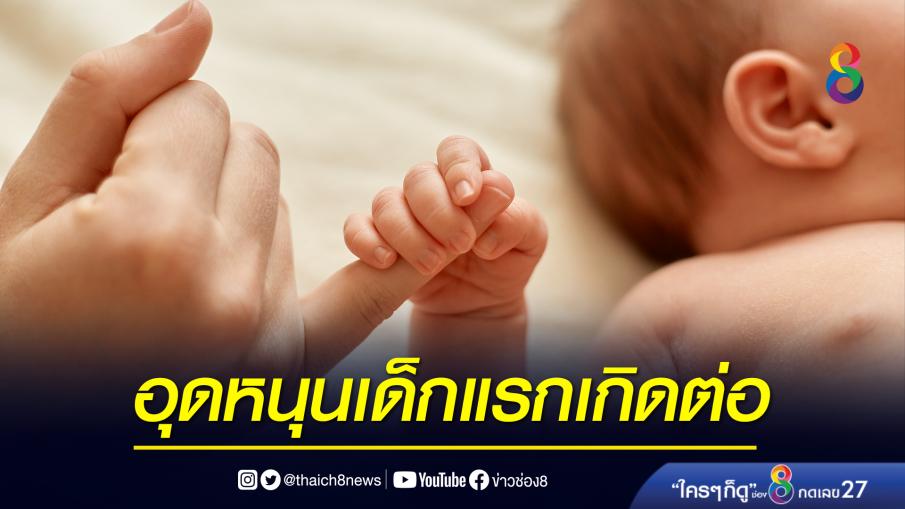 รัฐเคาะงบ 3.49 พันล้าน อุดหนุนเด็กแรกเกิดต่อ