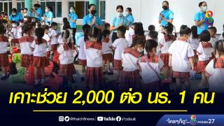 ครม.เคาะแล้ว ช่วยค่าใช้จ่ายผู้ปกครอง 2,000 บาทต่อนักเรียน 1...