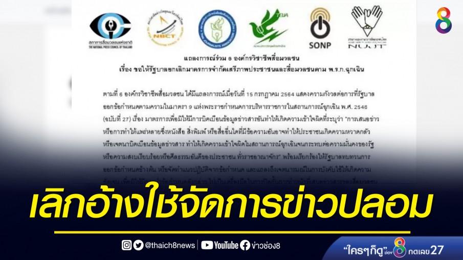 6 องค์กรสื่อจี้รัฐยกเลิกจำกัดเสรีภาพตาม พ.ร.ก.ฉุกเฉิน เลิกอ้างคุม 'ข่าวปลอม'