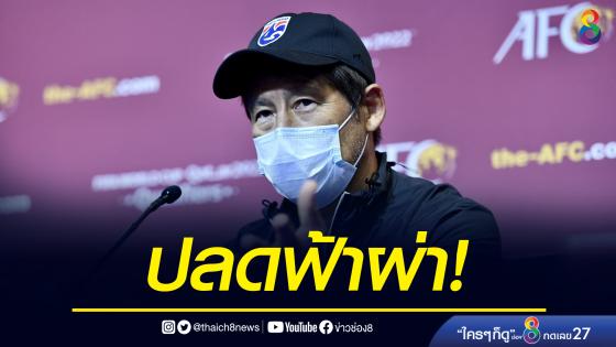"""ส.ฟุตบอลปลด""""นิชิโนะ""""พ้นกุนซือทีมชาติไทย..."""