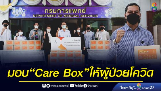 """RS Group"" มอบ ""Care Box""..."