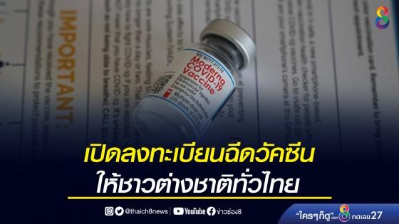 กรมการกงสุล เปิดลงทะเบียนฉีดวัคซีนโควิด-19 สำหรับชาวต่างชาติในไทย...