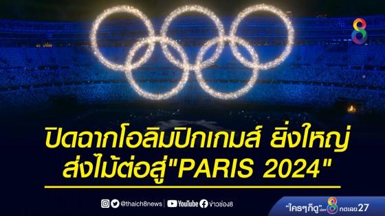 """ปิดฉากโอลิมปิกเกมส์ ยิ่งใหญ่ ส่งไม้ต่อสู่ """"PARIS 2024"""""""