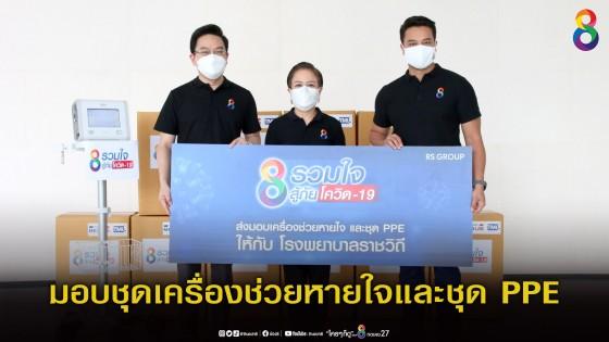 ช่อง 8 มอบชุดเครื่องช่วยหายใจและชุด PPE ให้โรงพยาบาลราชวิถี