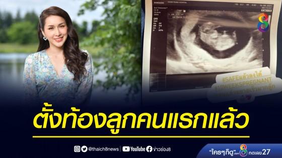 """""""ฟ้าใส อรจิรา"""" เผยข่าวดีตั้งท้องลูกคนแรกแล้ว"""