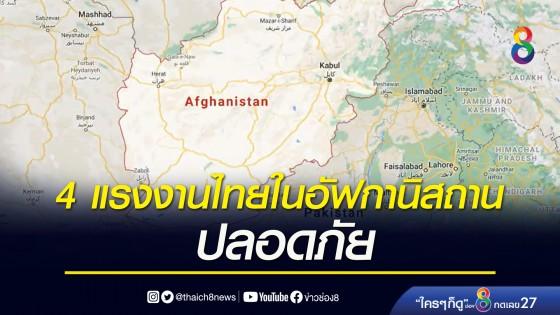 4 แรงงานไทยในอัฟกานิสถาน เดินทางออกจากกรุงคาบูลแล้ว