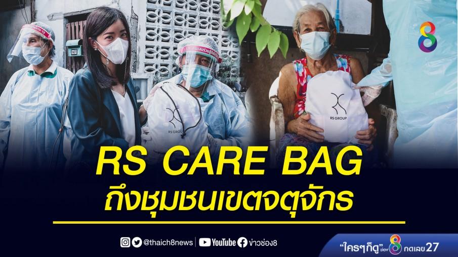 อาร์เอส กรุ๊ป มอบความห่วงใย ผ่าน RS CARE BAG ถึงชุมชนเขตจตุจักร