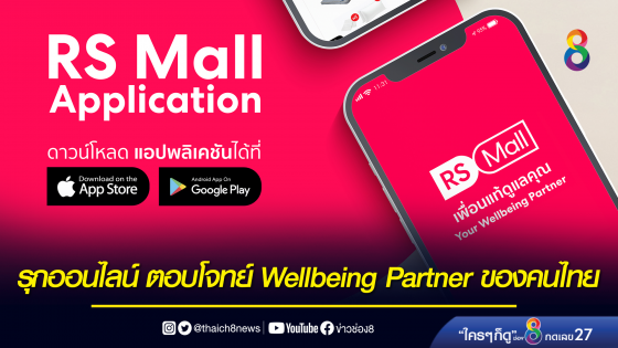 RS Mall รุกออนไลน์ ตอบโจทย์ Wellbeing Partner