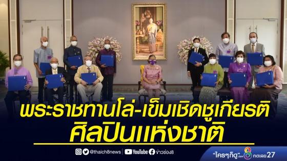 กรมสมเด็จพระเทพฯ พระราชทานโล่-เข็มเชิดชูเกียรติแก่ศิลปินแห่งชาติ...