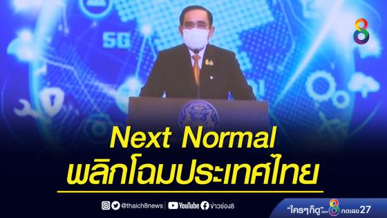 """นายกฯ โชว์วิสัยทัศน์ """"พลิกโฉมประเทศไทย""""..."""