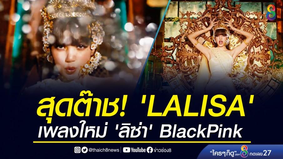 นาทีนี้ของ 'LALISA' เพลงใหม่ 'ลิซ่า' BlackPink ปังไม่หยุด กับชุด 'สวมชฎา ห่มสไบเฉียง'