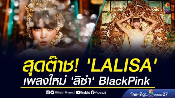นาทีนี้ของ 'LALISA' เพลงใหม่ 'ลิซ่า' BlackPink...