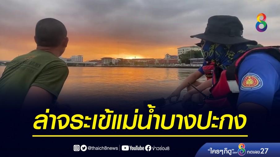 เจ้าหน้าที่กู้ภัยฉะเชิงเทรายังค้นหาจระเข้ยาว 4 เมตร แม่น้ำบางปะกง
