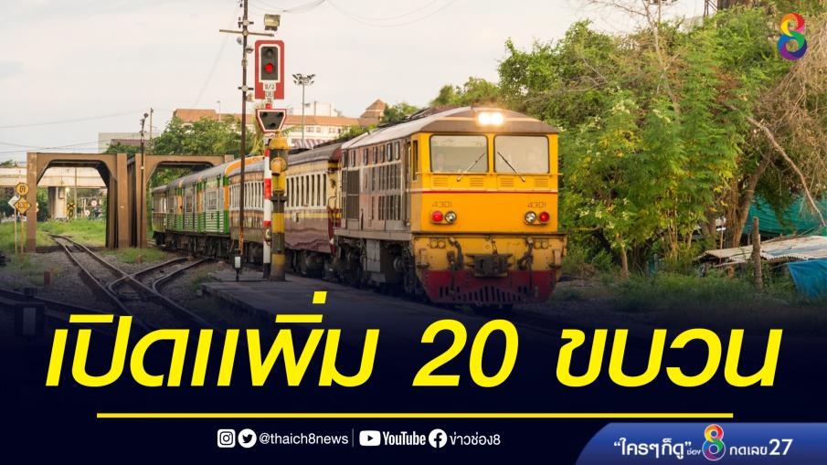 การรถไฟฯ เปิดเดินรถเชิงสังคมเพิ่ม 20 ขบวน