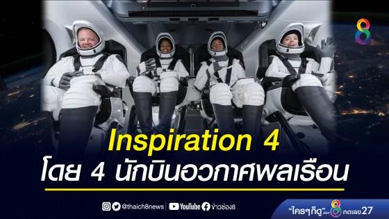 ภารกิจ Inspiration 4 กับการส่ง 4 พลเรือน สู่วงโคจรรอบโลก...