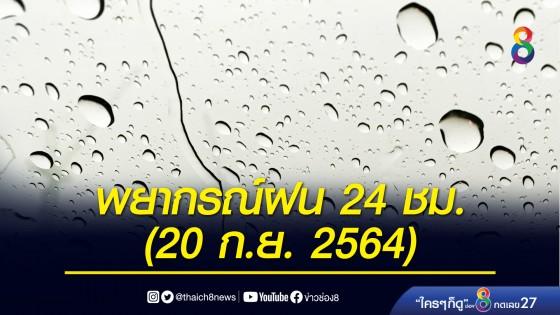 พยากรณ์ฝน 24 ชม.ข้างหน้า (20 ก.ย.2564) กรุงเทพฯ มีฝนร้อยละ 80...