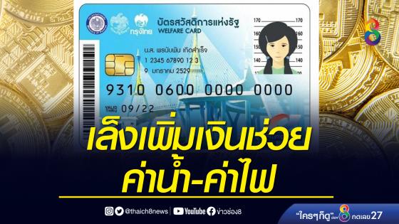 'บัตรคนจน' รอบใหม่ เล็งเพิ่มเงินช่วยค่าน้ำ-ค่าไฟ
